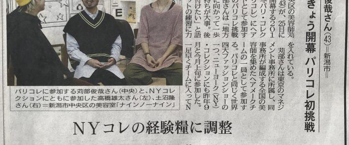 新潟日報に土沼が出ていました。